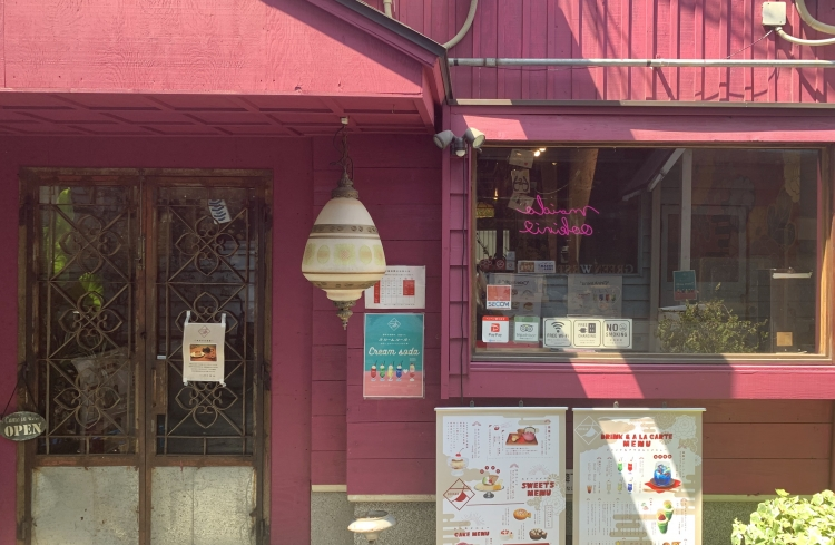 cafe 太陽ノ塔 別館